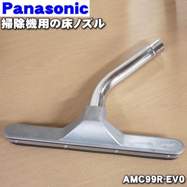 パナソニック掃除機用のユカノズル★1個【Panasonic AMC99R-EV0】【ラッキーシール対応】