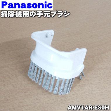 宅配便の場合送料500円 なくしちゃった? パナソニック掃除機用の手元ブラシ 1個 日本未発売 Panasonic ※AMV1AR-ES0Vはこちらに統合されました 新品 AMV1AR-ES0H 60 純正品 完全送料無料