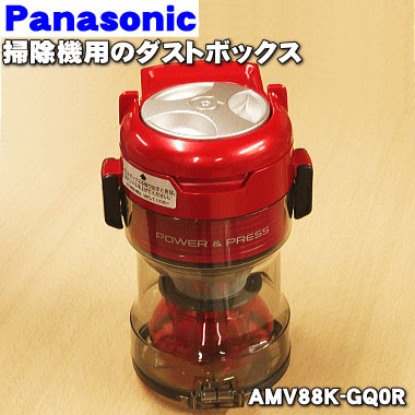 送料無料 壊しちゃった? パナソニック掃除機用のダストボックス 売却 1個 Panasonic 純正品 60 お得セット AMV88K-GQ0R 新品