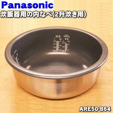 パナソニック炊飯器用の内なべ(別名:内釜、カマ、内ナベ、内ガマ、うち釜)★1個【Panasonic ARE50-B64】※2升炊き用です。※ARE50-628はこちらに統合されました。【純正品・新品】【80】