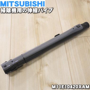 宅配便の場合送料500円 ミツビシ掃除機用の伸縮パイプ 1個 MITSUBISHI 三菱 M11E10420XAM 80 全国どこでも送料無料 商舗 延長管 純正品 ※M11D93420XAMはこちらに統合されました 新品