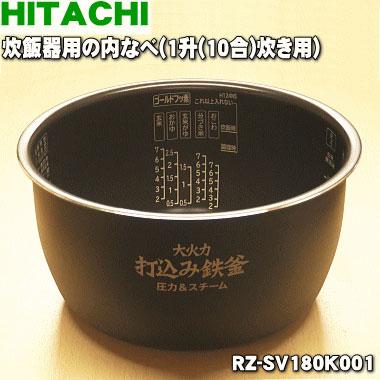 日立炊飯器用の内なべ★1個【HITACHI RZ-SV180K001】※1升炊き用です。RZ-KV180K001、RZ-HV180K001、RZ-HX180J001はこちらに統合されました。(別名内釜・カマ・内ナベ・内ガマ・うち釜)【ラッキーシール対応】