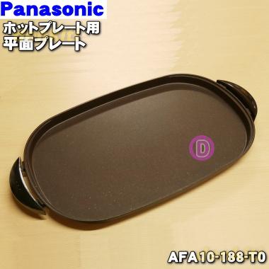 送料込 サービス 送料無料 調理器は清潔が一番 パナソニックホットプレート用の平面プレート 1個 Panasonic AFA10-188-T0 80 純正品 新品