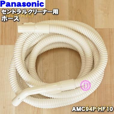 パナソニックセントラルクリーナー用のホース★1個【Panasonic AMC94P-HF10】※ホース掛けはセットではありません。ホースの長さは10mです。【ラッキーシール対応】
