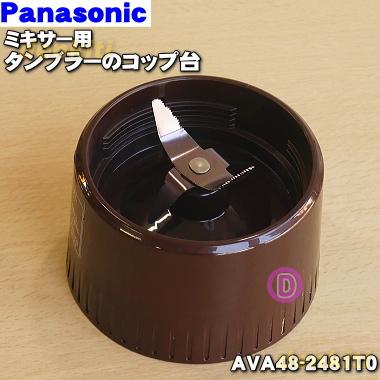 宅配便の場合送料500円 なくしちゃっても大丈夫 パナソニックミキサー用のタンブラー用コップ台のみ カッター付 1個 Panasonic AVA48-242-T0→AVA48-2481T0 新品 純正品 ※品番が変更になりました 日本正規代理店品 パッキンはセットではありません 60 ※タンブラーコップ 割引