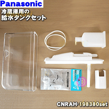 Cover, packing of the water tank of the automatic ice machine for the  Panasonic refrigerator, clean water filter, six points of set ★ one of the  water
