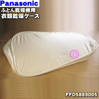 【売切り品】パナソニックふとん乾燥機用の衣類乾燥ケース★1個【Panasonic FFD5889005】※ケースのみの販売です。専用バッグは付いていません。※FFD5889002はこちらに統合されました。※メーカー生産終了品です。売り切れ次第完売となります。 【ラッキーシール対応】