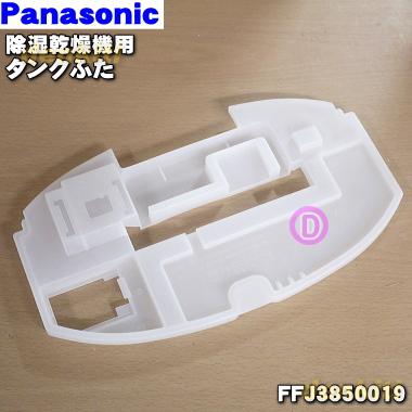 即納 宅配便の場合送料500円 信用 どうしても汚れが落ちない? 在庫あり パナソニック除湿乾燥機用のタンクふた 1個 Panasonic 60 純正品 タンクはセットではありません 新品 ※蓋のみの販売です 本体の販売ではありません 新作 人気 FFJ3850019