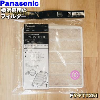 【宅配便の場合送料500円】かえどきですよ♪ パナソニック換気扇用の取替え用樹脂製フィルター★2枚入(白)【Panasonic FY-FTT251】※こちらはFY-FTT25、FY-FT25の後継機種です。【純正品・新品】【80】