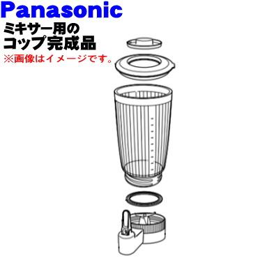 パナソニック業務ミキサー用のミキサーコップ完成品(ガラス容器)★1個【Panasonic AVA03-1721WS】※ガラスコップ、コップ台、ふたの完成品です。【純正品・新品】【60】