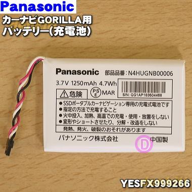 パナソニックカーナビGORILLA CN-GP745VD用バッテリー(充電池)★1個【Panasonic YESFX999266(N4HUGNB00006)】※充電池のみの販売です。【純正品・新品】【60】