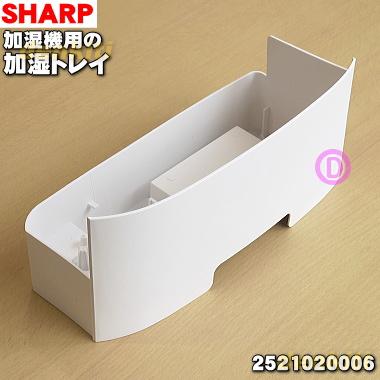 送料無料 シャープ加湿セラミックファンヒーター用の加湿トレイ 1個 SHARP 在庫処分 2521020006 純正品 60 安値 ※トレイ部品のみの販売です 新品