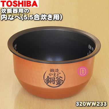 東芝炊飯器用の内なべ 別名内釜・カマ・内ナベ・内ガマ・うち釜1個 TOSHIBA 320WW2335 5合炊き用です。TlcJ3FK1