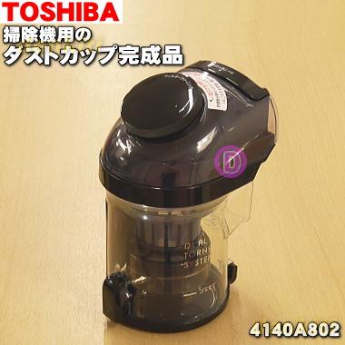 東芝掃除機用のダストカップ完成品★1個【TOSHIBA 4140A802】※ダストカップカバー+プリーツフィルター+分離ネット+カップ+底蓋の組立品です。※お手入れブラシは別売りです。【ラッキーシール対応】