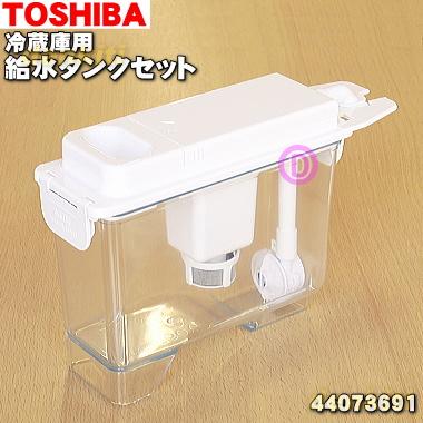 東芝冷蔵庫用の給水タンクセット★1個【TOSHIBA 44073691】※浄水フィルターはセットした状態でのお届けとなります。【ラッキーシール対応】
