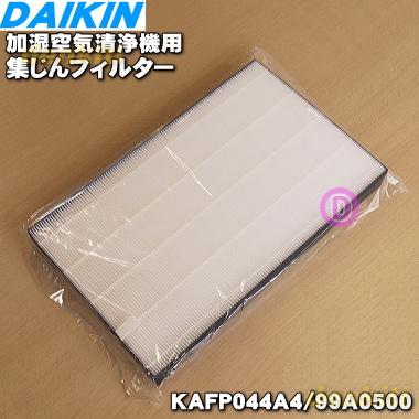 送料無料 出群 やっぱり純正が一番 ダイキン加湿空気清浄機用の集塵フィルター 枠付き 1枚 DAIKIN KAFP044A4 新品 純正品 80 99A0500 新作 人気
