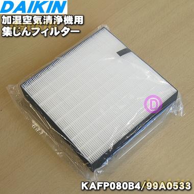 送料無料 売れ筋ランキング やっぱり純正が一番 ダイキン加湿空気清浄機用の集塵フィルター 1枚 売れ筋 DAIKIN 新品 KAFP080B4 99A0533 純正品 80