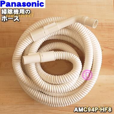 パナソニックセントラルクリーナー用のホース★1個【Panasonic AMC94P-HF8】※ホース掛けはセットではありません。ホースの長さは8mです。【ラッキーシール対応】