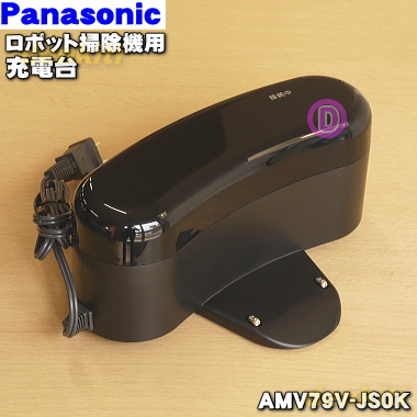 【在庫あり!】パナソニックロボット掃除機【RULO(ルーロ)】用の充電台★1個【Panasonic AMV79V-JS0K】【純正品・新品】【60】