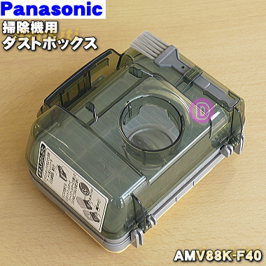 宅配便の場合送料500円 壊しちゃった? メーカー在庫限り品 スーパーセール期間限定 パナソニック掃除機用のダストボックス 1個 Panasonic 60 新品 純正品 AMV88K-F40