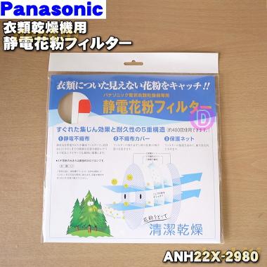 宅配便の場合送料500円 かえどきですよ パナソニック衣類乾燥機用の静電花粉フィルター 限定価格セール 1個 Panasonic 60 純正品 2020A W新作送料無料 ANH22X-2980 新品 ※交換の目安は1年です