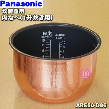 パナソニック炊飯器用の内なべ(別名:内釜、カマ、内ナベ、内ガマ、うち釜、大火力銅釜)★1個【Panasonic ARE50-D86】※1升(1.8L)炊き用です。【ラッキーシール対応】