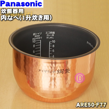 パナソニック炊飯器用の内なべ(別名:ダイヤモンド銅釜、内釜、カマ、内ナベ、内ガマ、うち釜)★1個【Panasonic ARE50-F77】※1升(1.8L)炊き用です。※ ARE50-F16はこちらに統合されました。【ラッキーシール対応】