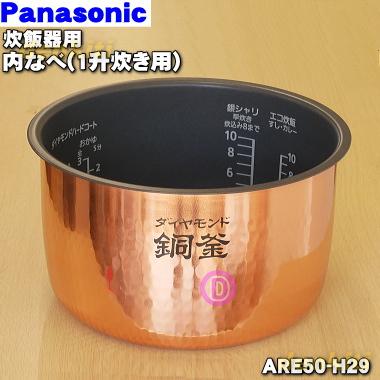 パナソニック炊飯器用の内なべ(別名:内釜、カマ、内ナベ、内ガマ、うち釜)★1個【Panasonic ARE50-H29】※1升(1.8L)炊き用です。【純正品・新品】【80】