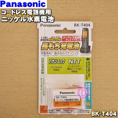 メール便可 宅配便の場合送料500円 パナソニックコードレス電話機 増設子機用のニッケル水素電池 人気 おすすめ 1個パナソニック KX-FAN50 と同等品 純正品 お買い得 BK-T404 新品 Panasonic ※品番が変更になりました 60 旧品番HHR-T404