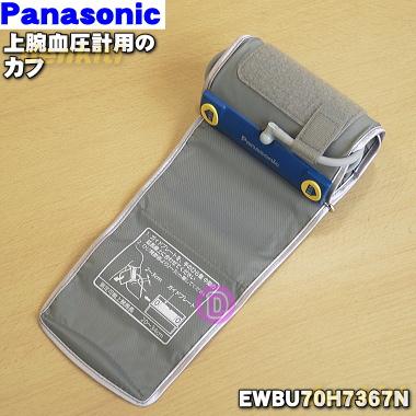 宅配便の場合送料500円 パナソニック上腕血圧計用のカフ 圧迫帯 1個 Panasonic 60 税込 EWBU70H7367N NEW売り切れる前に☆ 純正品 本体の販売ではありません 新品