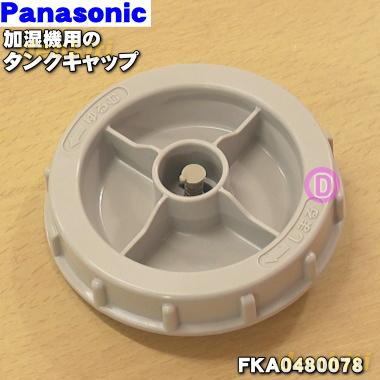 パナソニック加湿器用タンク用の蓋(ふた)★1個【Panasonic FKA0480078】【ラッキーシール対応】