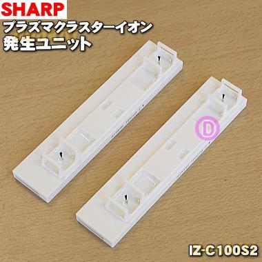 送料無料 返品不可 かえどきですよ 贈呈 シャープ加湿空気清浄機用の交換用プラズマクラスターイオン発生ユニット 2個入り SHARP IZ-C100S2 1セット 60
