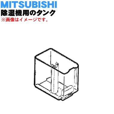 宅配便の場合送料500円 かえどきですよ ミツビシ除湿機用のタンク 1個 MITSUBISHI 三菱 ※ 高品質 のみの販売です 70%OFFアウトレット タンク M22B56345T 新品 純正品