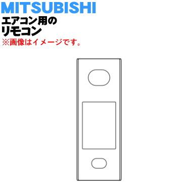 ミツビシエアコン用のリモコン★1個【MITSUBISHI 三菱 M21EEJ426】【ラッキーシール対応】