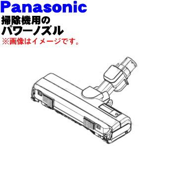 パナソニックコードレススティック掃除機用の床用ノズル(別名:パワーノズル)★1個【Panasonic AMV85P-LH0R】※レッドブラック(R)色用です。【ラッキーシール対応】