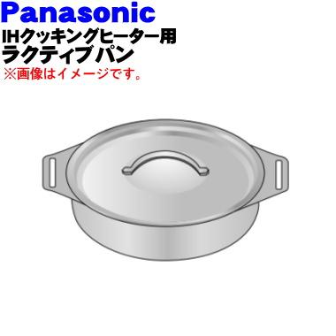 パナソニックIHクッキングヒーター用のラクティブパン★1個【Panasonic AD-KZ65G20A】【ラッキーシール対応】