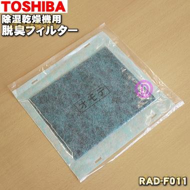 宅配便の場合送料500円 換えどきですよ 東芝除湿乾燥機用の脱臭フィルター 1枚 TOSHIBA RAD-F011 絶品 5%OFF 新品 60 純正品