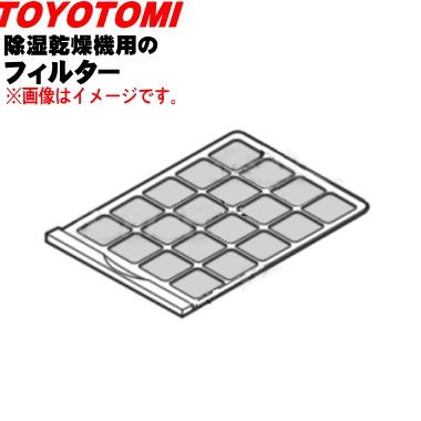 格安 宅配便の場合送料500円 安全が一番 トヨトミ除湿乾燥機用のフィルター 1個 発売モデル TOYOTOMI 60 12168808 純正品 新品 TD-Z80C