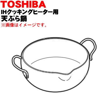 宅配便の場合送料500円 調理器は清潔が一番 未使用品 東芝IH調理器用の天ぷら鍋 1個 TOSHIBA 純正品 30321065 80 25%OFF 新品