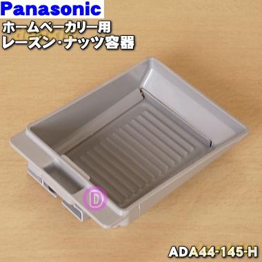 宅配便の場合送料500円 調理器は清潔が一番 パナソニックホームベーカリー用のレーズン ナッツ容器 売り込み 1個 Panasonic 60 ADA44-145-H 激安価格と即納で通信販売 新品 純正品