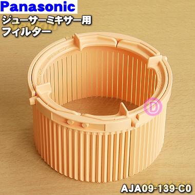 送料500円 割れちゃった時も安心 パナソニックジューサーミキサー用のフィルター 1個 Panasonic 引出物 驚きの値段で AJA09-139-C0 ※本体の販売ではありません 純正品 新品 60
