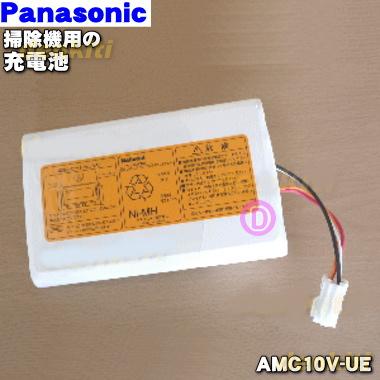 パナソニック掃除機用の充電電池★1個【Panasonic AMC10V-UE】【純正品・新品】【60】