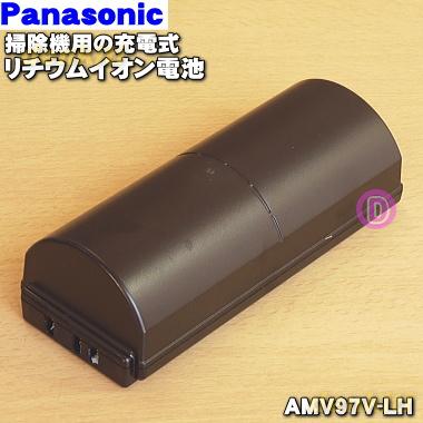 パナソニック充電式掃除機用の交換用充電式リチウムイオン電池★1個【Panasonic AMV97V-LH】※本体の販売ではありません。【純正品・新品】【60】