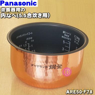 パナソニック炊飯器用の内なべ(別名:内釜、カマ、内ナベ、内ガマ、うち釜)★1個【Panasonic ARE50-F78】※5.5合(1.0L)炊き用です。【純正品・新品】【80】