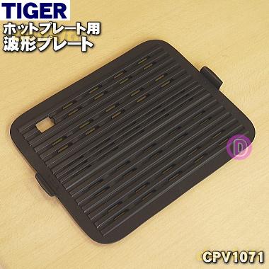 送料無料 タイガー魔法瓶ホットプレート用の波形プレート 市場 1個 TIGER 新品 CPV1071 純正品 開店祝い