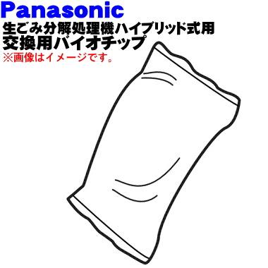 宅配便の場合送料500円 そろそろ交換 買収 パナソニック生ごみ分解処理機ハイブリッド式用の交換用バイオチップ 1個 Panasonic 日時指定 純正品 新品 AMS0ZD-J6 80