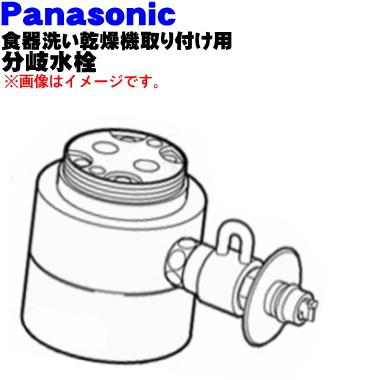 パナソニック食器洗い乾燥機アルカリ整水器取り付け用の分岐水栓★1個【Panasonic CB-SKE6】KVK 株式会社KVK製用※取り付け後約55mm高さが高くなります。【純正品・新品】【60】