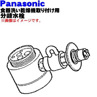 送料無料 設置もばっちり パナソニック食器洗い乾燥機アルカリ整水器取り付け用の分岐水栓 1個 Panasonic タイムセール CB-SKF6 60 KVK 株式会社KVK製用※取り付け後約43mm高さが高くなります 新品 純正品 2020春夏新作