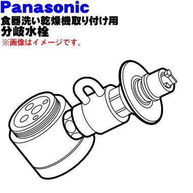 パナソニック食器洗い乾燥機アルカリ整水器取り付け用の分岐水栓★1個【Panasonic CB-SSG6】TOTO東機株式会社専用※取り付け後高さが約40mm高くなります。【純正品・新品】【60】