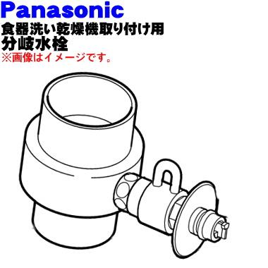パナソニック食器洗い乾燥機アルカリ整水器取り付け用の分岐水栓★1個【Panasonic CB-SXD6】INAX 株式会社INAX製用※取り付け後約55mm高さが高くなります。【純正品・新品】【60】